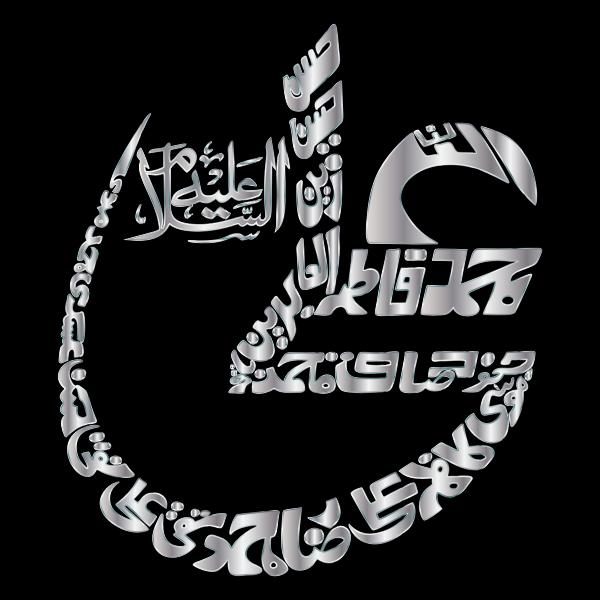 Silver Vintage Arabic Calligraphy