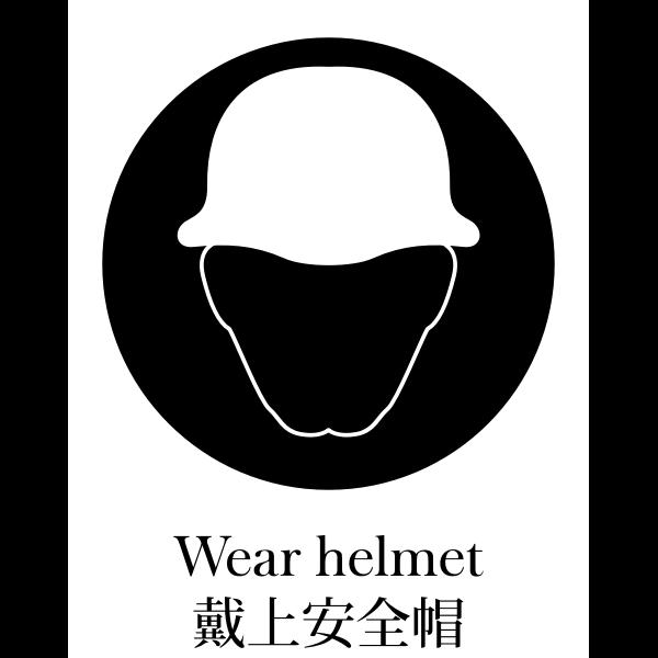 Please wear a helmet sign vector clip art