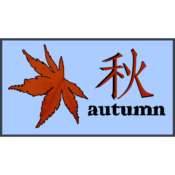 Autumn leaf with Kanji sign vector image