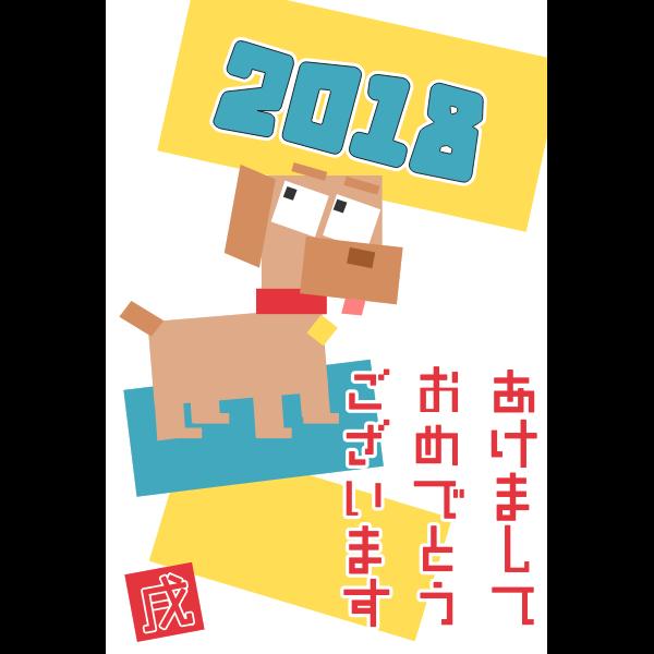Negajo - Square Cartoon Dog - 2018