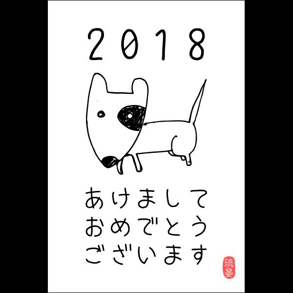 Negajo 2018 Pencil Dog