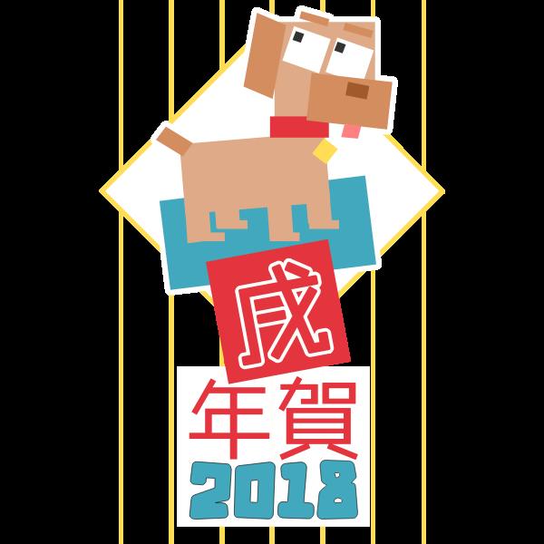 Chinese horoscope - squared cartoon  dog - Japanese Version