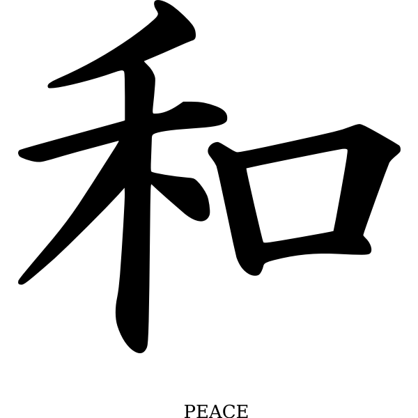 Kanji peace symbol-1584527421