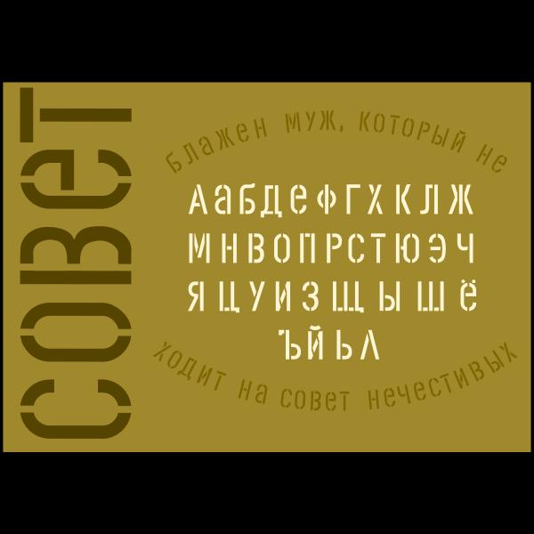 Cyrillic stencil alphabet