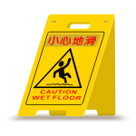 Wet floor caution board with Chinese