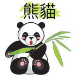 Panda with Chinese name
