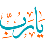 Yarb Arabic Calligraphy islamic vector