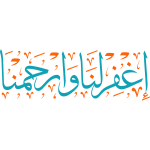 yarb aghfir lana warhamna Arabic Calligraphy islamic illustration vector