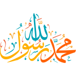 muhammad rsul allah Arabic Calligraphy islamic illustration art