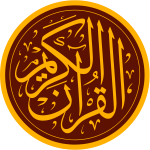 quran logo Arabic Calligraphy  islamic illustration art free