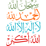 tasbih allah Arabic Calligraphy islamic illustration vector
