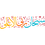 Subhan Rabbi al-A'la Arabic Calligraphy Allah islamic vector