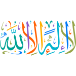 la alh iilaa allah islamic Calligraphy arabic illustration vector free