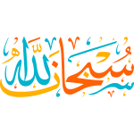 subhan allah Arabic Calligraphy islamic illustration art free