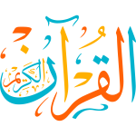 alquran alkarim Arabic Calligraphy islamic illustration vector free