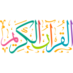 makhtuta alquran alkarim Arabic Calligraphy islamic illustration vector free