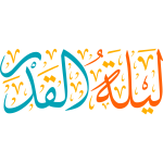 laylat alqadr Arabic Calligraphy islamic illustration vector free svg