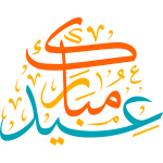 eyd mubarak Arabic Calligraphy islamic illustration vector free