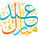 eyd mubarak Arabic Calligraphy islamic illustration vector free svg