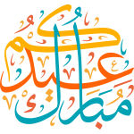 eaydakum mubarak Arabic Calligraphy islamic illustration vector free
