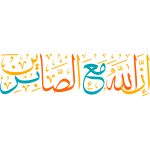 'iina allah mae alsaabirin Arabic Calligraphy islamic illustration vector free