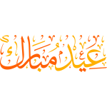 eyd mubarak Arabic Calligraphy islamic illustration vector free-1620007223
