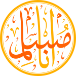 Arabic Calligraphy Ana Muslim islamic illustration vector free