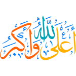 allah aelaa wa'akbar Arabic Calligraphy islamic illustration vector free svg