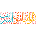 almuld alnubawiu alsharif Arabic Calligraphy islamic illustration vector free svg