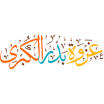 ghazwat badr alkubraa Arabic Calligraphy islamic illustration vector free svg