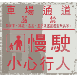 "Vector image of ""Take care"" sign in Chinese"