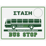 Bus stop sign in Greece vector graphics