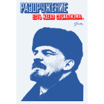 Vector image of poster with Vladimir Lenin portrait