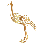 Gold Arabic Zoomorphic Calligraphy No Background