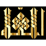 BismAllah In Kufic Style (#2)