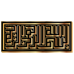 BismAllah In Kufic Style
