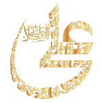Gold Vintage Arabic Calligraphy 2 No Background