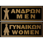 Greek toilet signs by Rones