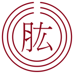 Official seal of Hijikawa vector image