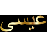 Jesus In Arabic Calligraphy Gold