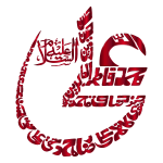 Ruby Vintage Arabic Calligraphy No Background