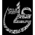 Silver Vintage Arabic Calligraphy