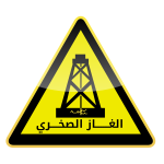 Oil well road sign